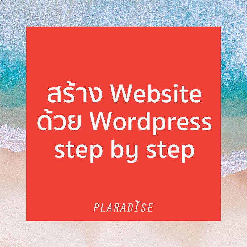 สร้างเว็บไซต์ ด้วย wordpress