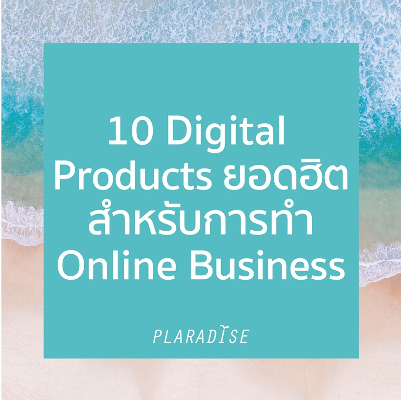 Digital-Products