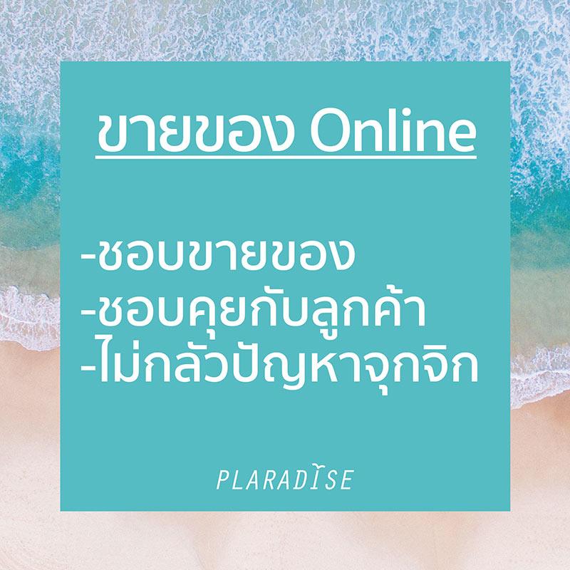 Online-Seller