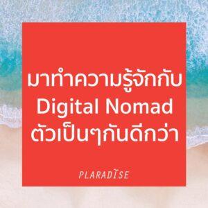 Meet-Digital-Nomad
