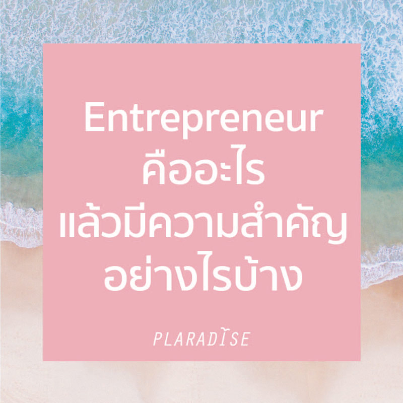 Entrepreneur คือ