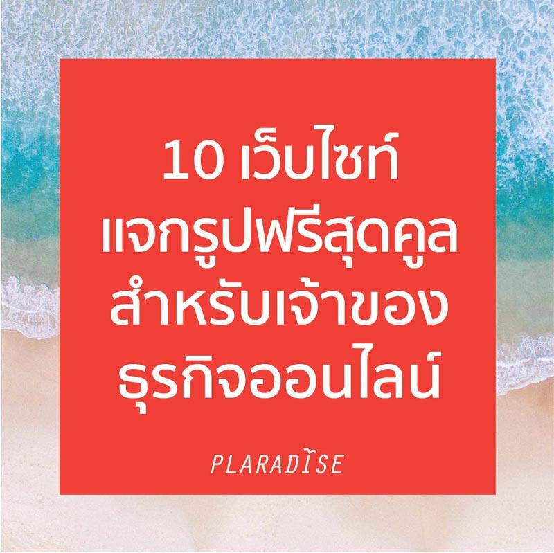 10-Free-Website