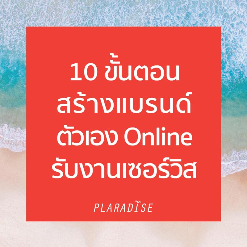 10-Steps-to-build-online-brand-03