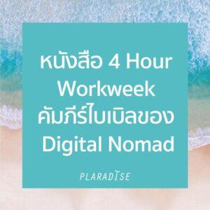 4-Hour-Digital-Nomad-01
