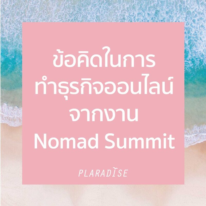 งาน Nomad Summit