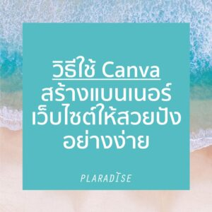 How-to-use-canva
