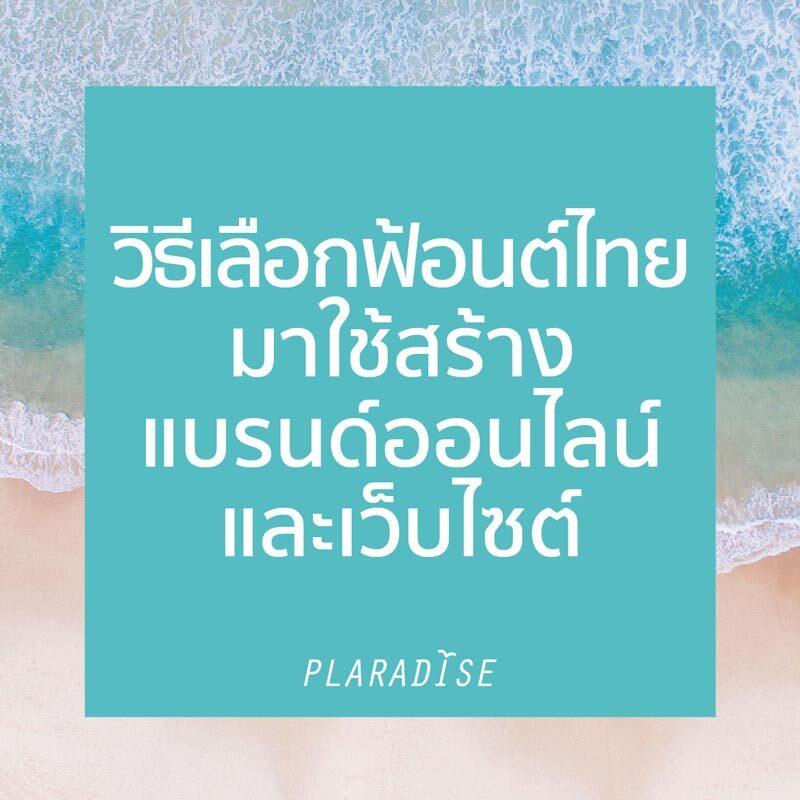 วิธีเลือกฟ้อนต์ไทย4