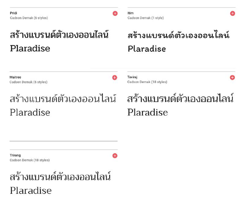 ฟ้อนไทยกูเกิล2