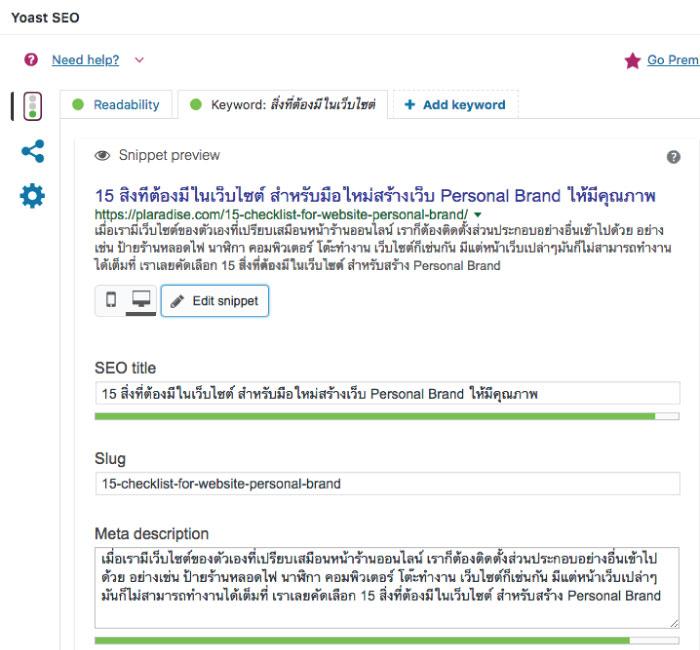 ปลั๊กอิน จำเป็นบน WordPress7