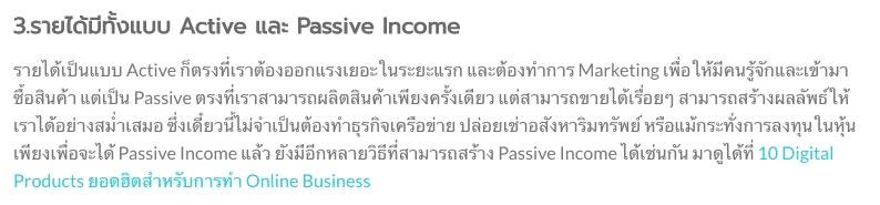 ตัวอย่าง internal link