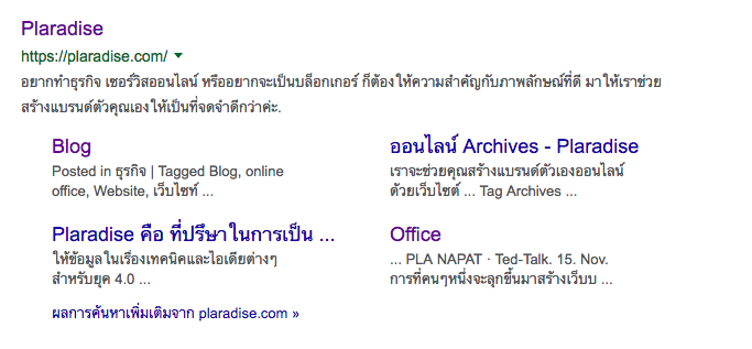 Site Link บนกูเกิล