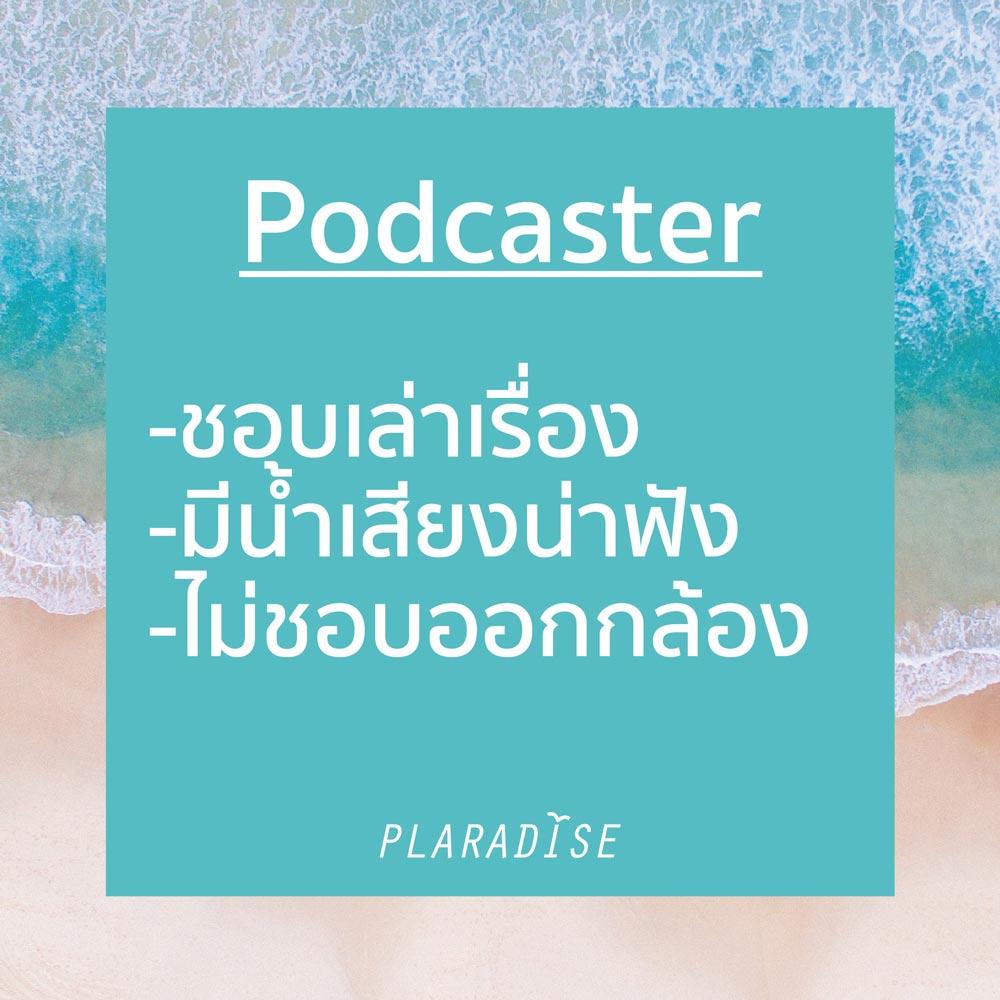 ทำ Podcast