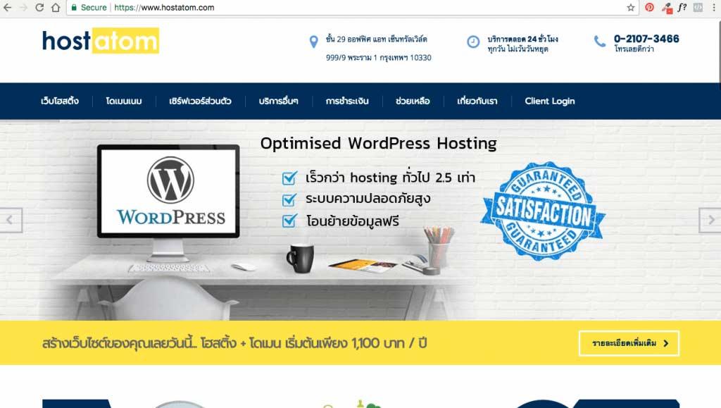 โฮสต์ WordPress