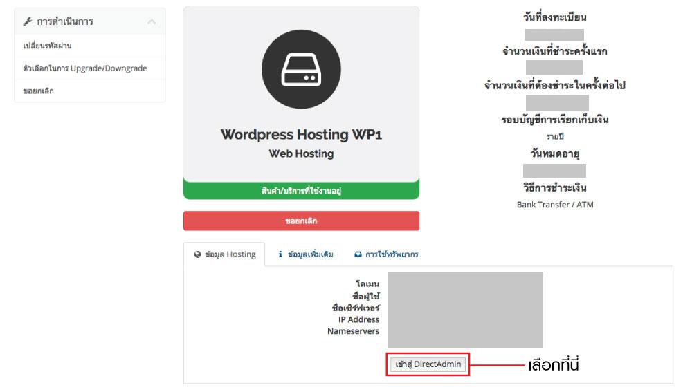ติดตั้ง WordPress Hostatom
