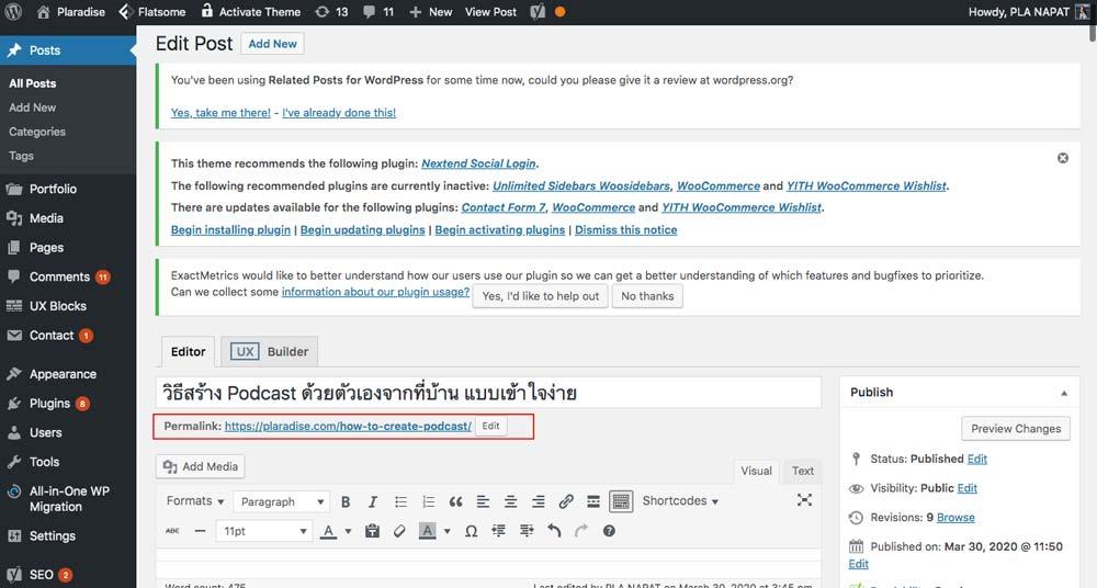 วิธีเพิ่มบทความ wordpress