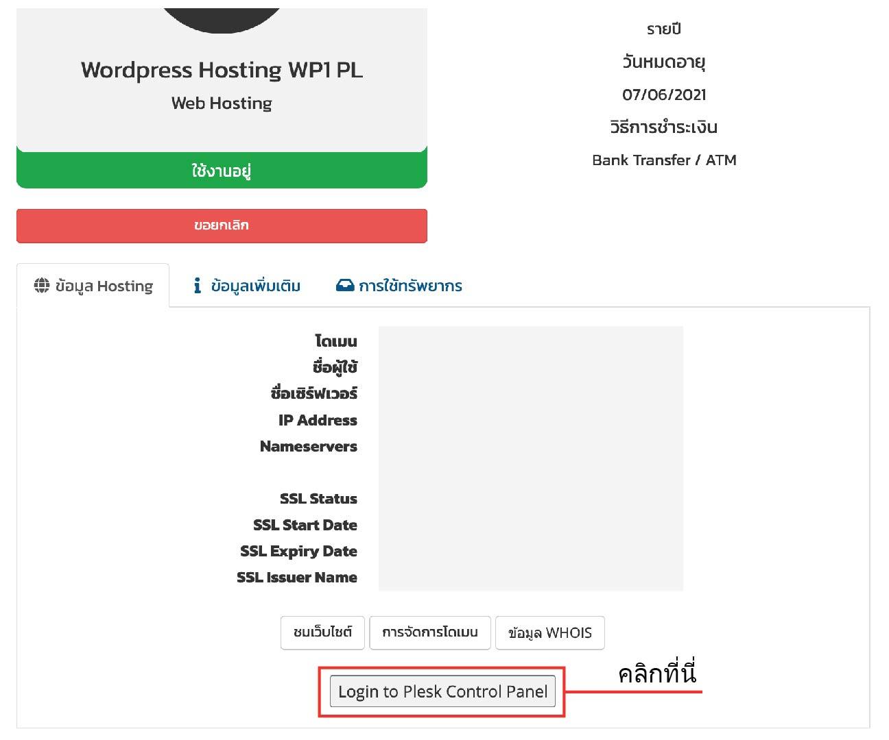 ติดตั้ง WordPress