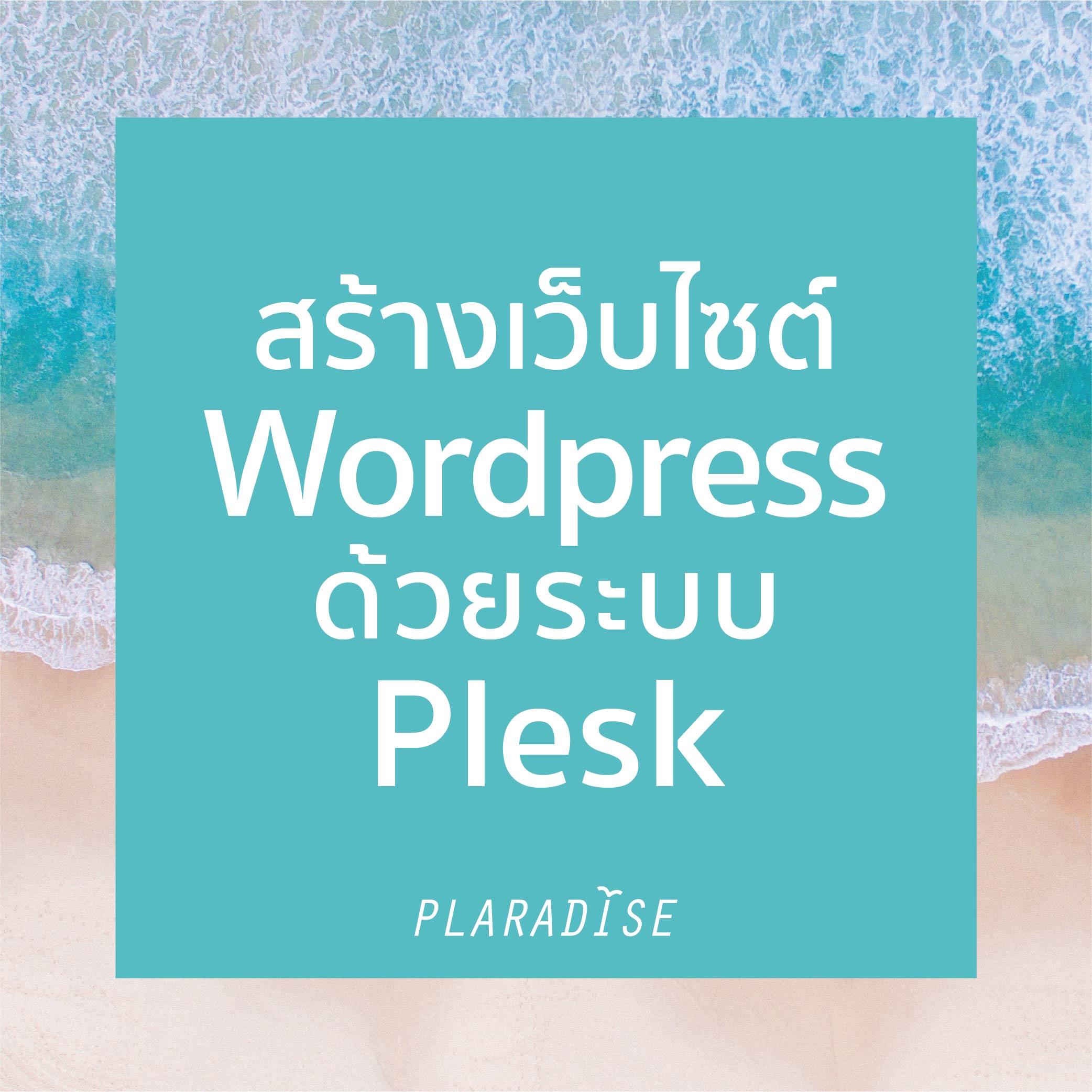 Wordpress Plesk Setting