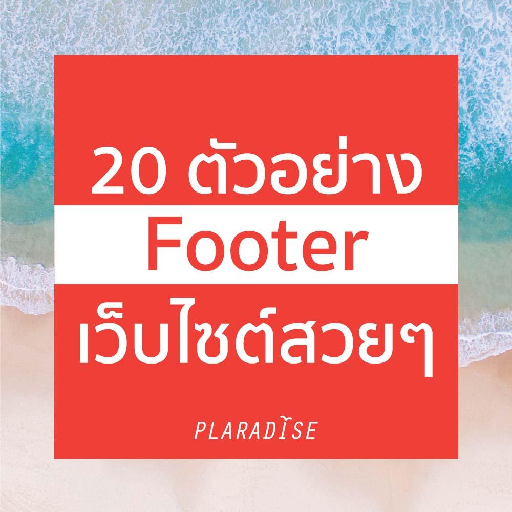 ตัวอย่าง Footer