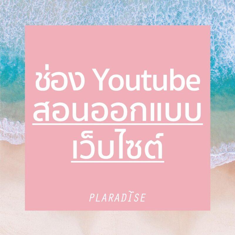 ช่อง youtube สอนออกแบบเว็บไซต์
