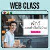 สอน Wordpress